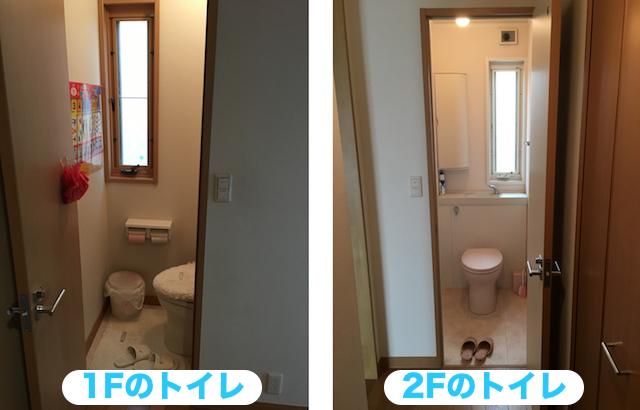 1Fトイレと2Fトイレ