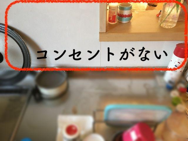 キッチンのコンセント
