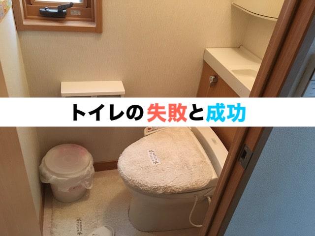 トイレの失敗と成功
