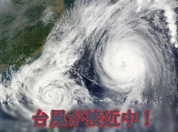 施行日に台風