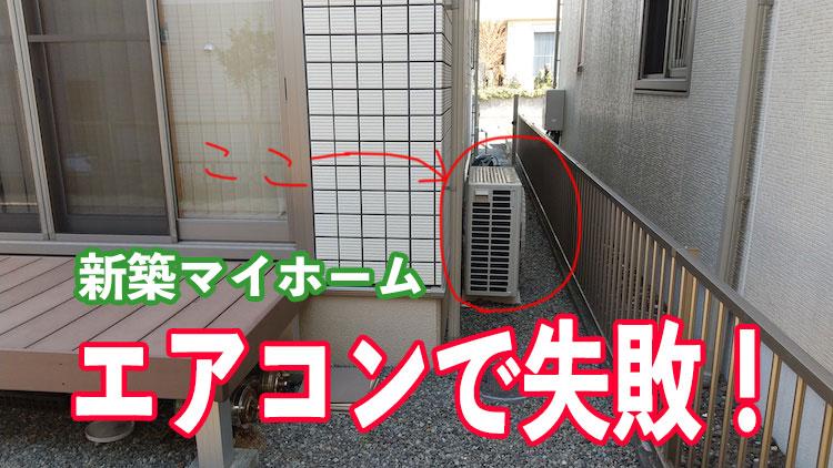 新築マイホームのエアコン失敗体験
