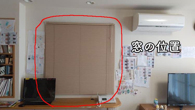 新築で失敗した窓