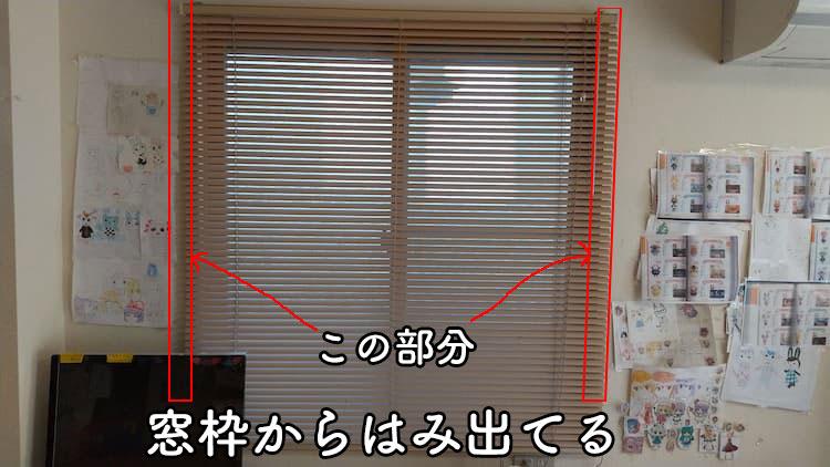 窓枠をはみ出したブラインド