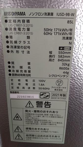 冷凍庫裏面の商品表示