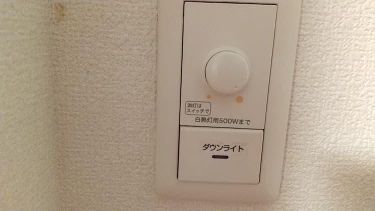 調光式ダウンライトのスイッチ
