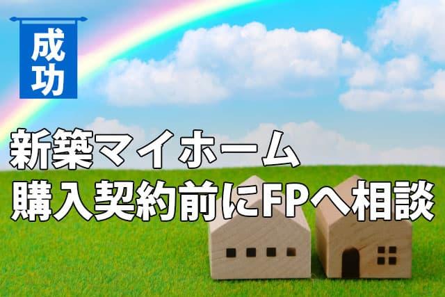 新築マイホーム購入契約前にFPへ相談した