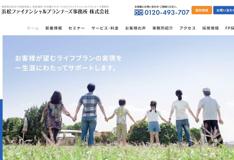 浜松ファイナンシャルプランナー事務所