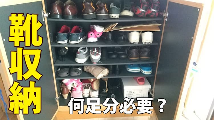 3人家族わが家の靴収納