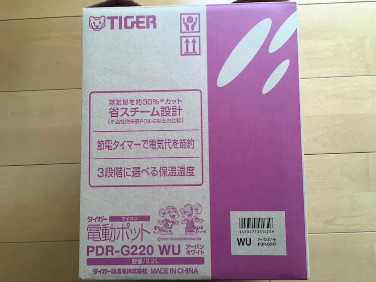 購入したタイガーの電動ポット
