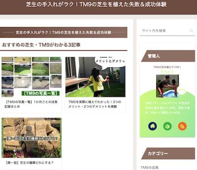 TM9の専門サイト