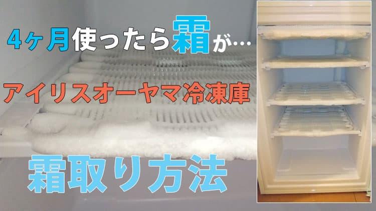 アイリスオーヤマ冷凍庫の霜取り方法